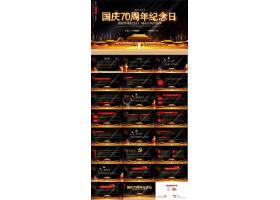 大氣金色70周年國慶ppt模板