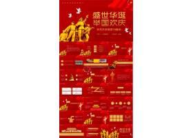 北京建筑與紅色70周年國慶ppt模板