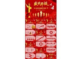 紅色人物背景70周年國慶ppt模板