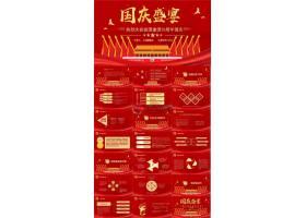 紅色70周年國慶ppt模板