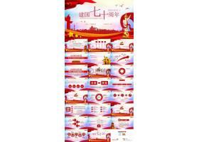 紅色建國70周年國慶ppt模板