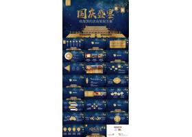 藍金色70周年國慶ppt模板