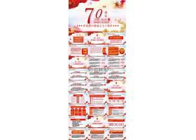 慶祝新中國成立70周年國慶ppt模板