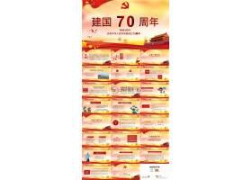 建國70周年海報