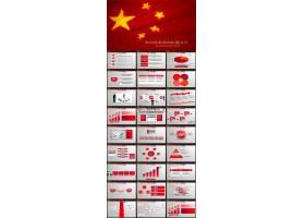 红色节日庆典ppt模板