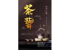 2020新茶茶艺上新海报