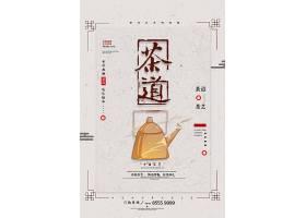 2020传统新茶上新海报