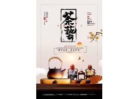 2020春天绿茶新茶上新海报