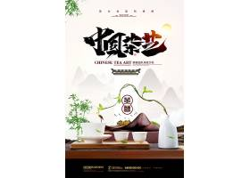 中国风2020新茶上新海报