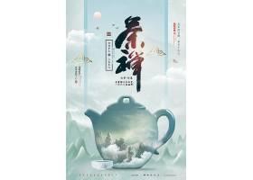 水墨画山水茶壶2020新茶上新海报
