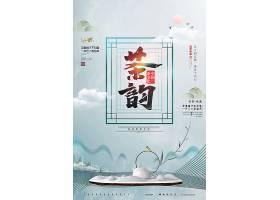 中国茶文化茶韵2020新茶上新海报