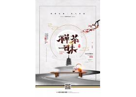 古塔茶壶背景2020新茶上新海报