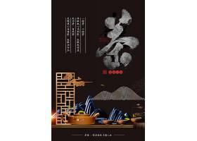 祥云山峰茶壶背景2020新茶上新海报