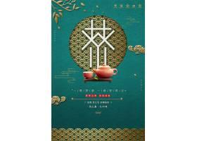 金色祥云茶壶茶文化背景2020新茶上新海报