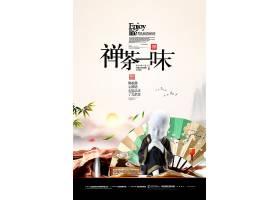 茶道文化背景2020新茶上新海报