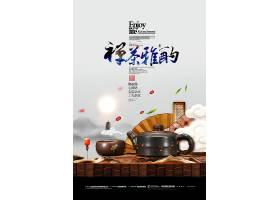 禅茶雅韵风格2020新茶上新海报