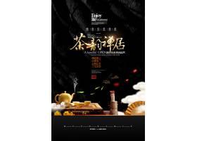 茶韵禅居背景2020新茶上新海报