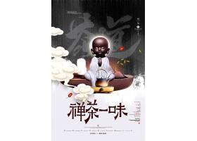 茶水文化背景2020新茶上新海报