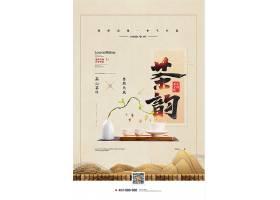 茶韵文化背景2020新茶上新海报