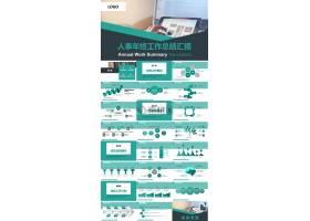 蓝绿商务风年总总结人事总结ppt设计