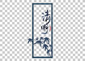 清明艺术字和竹子