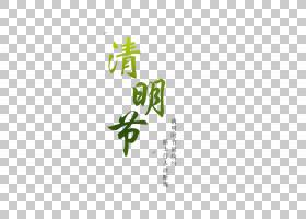 清明节绿色艺术字