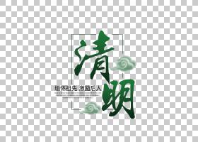 清明绿色艺术字