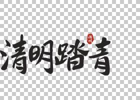清明踏青艺术字