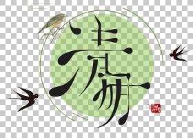 清明艺术字和小燕子