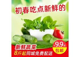 2020新势力周蔬菜瓜果电商主图模板
