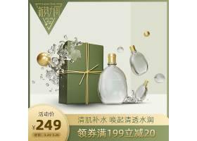 2020新势力周香水促销电商主图模板