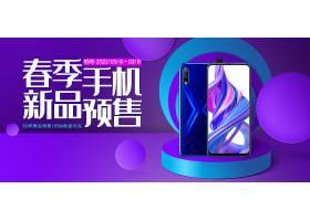 新势力周春季手机新品预售电商海报Banner