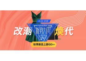 新势力周秋季新品上新电商海报Banner