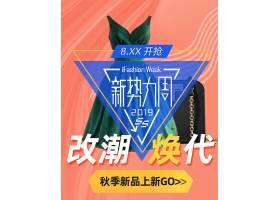 新势力周改潮焕代秋季新品上新电商海报Banner