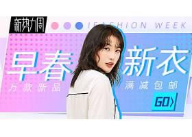新势力周春装电商海报Banner