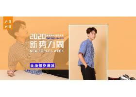 时尚新势力周电商海报Banner
