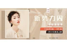 时尚美女新势力周电商海报Banner