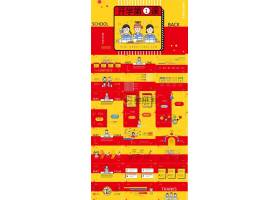 红黄背景与卡通风开学PPT模板