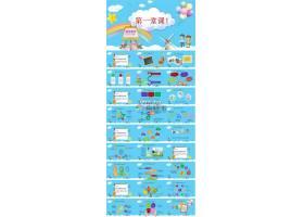 蓝色背景卡通风教育教学动态PPT模板