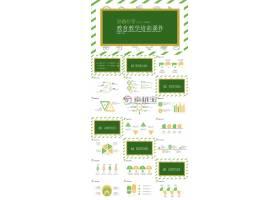 绿色卡通风数学培训课件PPT模板
