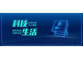 蓝色智能科技生活商务背景展板Banner