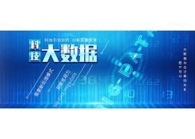 科技大数据商务展板Banner