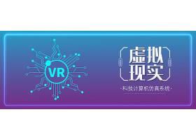 VR虚拟现实科技发布会背景