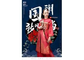 旗袍女子中國風海報