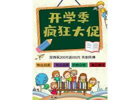 卡通儿童背景开学季疯狂大促销海报