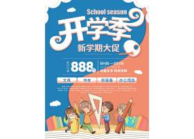 开学季文具书本办公用品促销海报