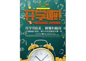 开学季书店促销海报图片