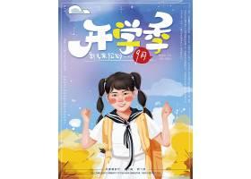 卡通女孩开学季海报