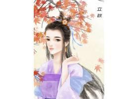 中国风立秋节气手绘美女