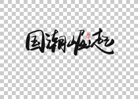 中国风国潮PNG免抠背景